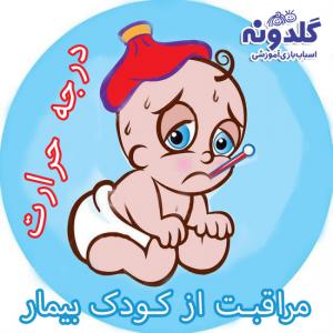 مراقبت از کودک بیمار : درجه حرارت